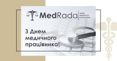 Привітання від ЦМК «МедРада» з Днем медичного працівника