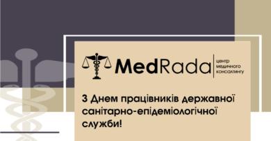 Привітання від ЦМК «МедРада» з Днем працівників СЕС!