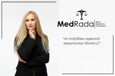 Чи потрібен адвокат медичному бізнесу?