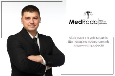 Ліцензування усіх медиків. Що чекає на представників медичних професій