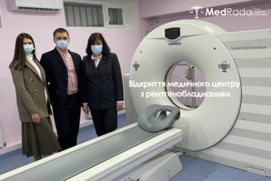 Відкриття медичного центру з рентгенобладнанням